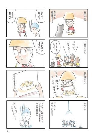 矢部太郎『ぼくのお父さん』(新潮社)サンプルページ③