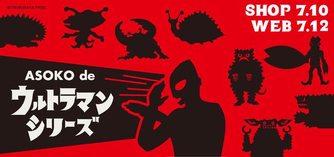 「ASOKO de ウルトラマンシリーズ」ウルトラマンの日・7月10日(土)に発売決定!