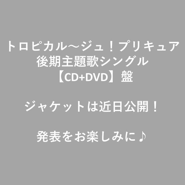 後期主歌シングル CD+DVD盤ジャケット近日発表!