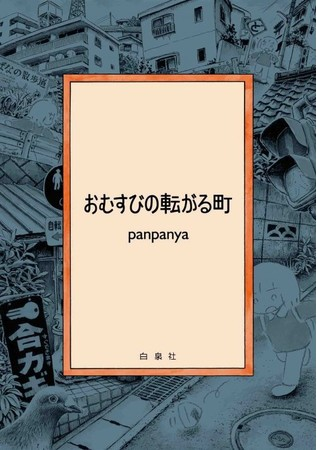 『おむすびの転がる町』書影 ©panpanya/白泉社