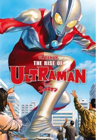 『ザ・ライズ・オブ・ウルトラマン』が「ヴィレッジブックス」より本日8月2日発売!
