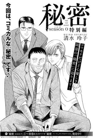 「秘密 season0 岡部編」(清水玲子)