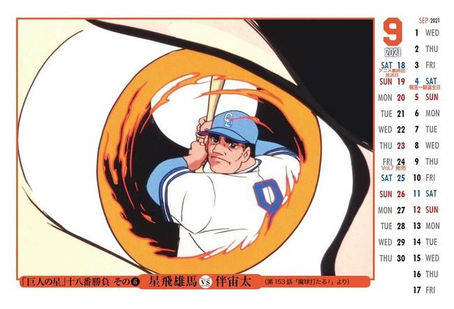 『巨人の星 COMPLETE DVD BOOK vol.6』(ぴあ)©梶原一騎・川崎のぼる/講談社・TMS