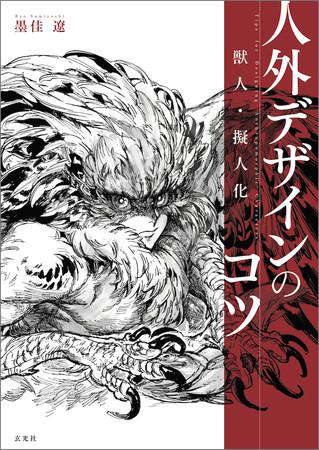 墨佳遼『獣人・擬人化 人外デザインのコツ』2021年8月30日発売