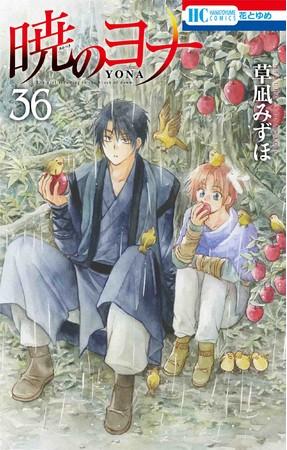 HC「暁のヨナ」36巻(草凪みずほ)