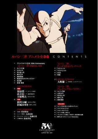 『ルパン三世アニメ全史ぴあ』(ぴあ)中面 Ⓒモンキー・パンチ/TMS・NTV