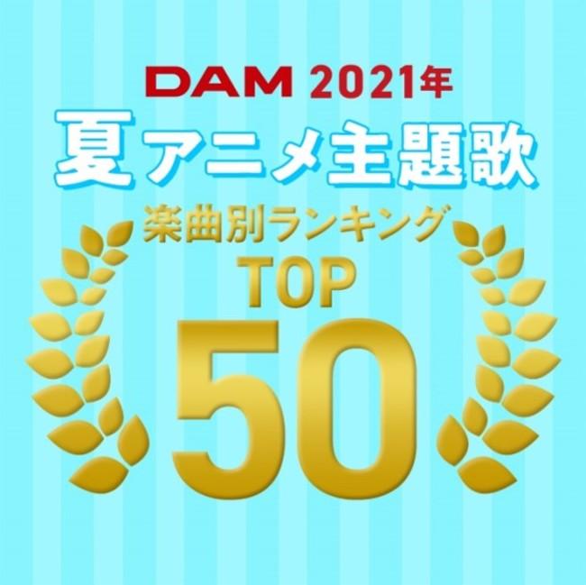 2021年夏アニメのDAMカラオケランキングTOP50発表!1位は『うらみちお兄さん』のOPテーマ「ABC体操」!!