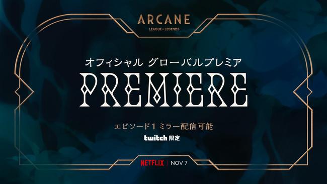『リーグ・オブ・レジェンド』初のアニメシリーズ『Arcane(アーケイン)』エピソード公開となる11月7日にオフィシャルグローバルプレミアを開催!