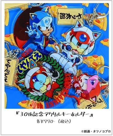 放送終了30周年記念!『キャッ党忍伝てやんでえ』新作オリジナルグッズ受注開始!