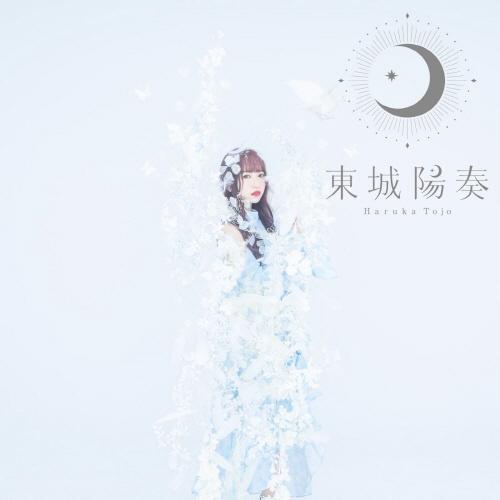 Haruka Toujou - NEW (Maou-sama, Retry! ED)