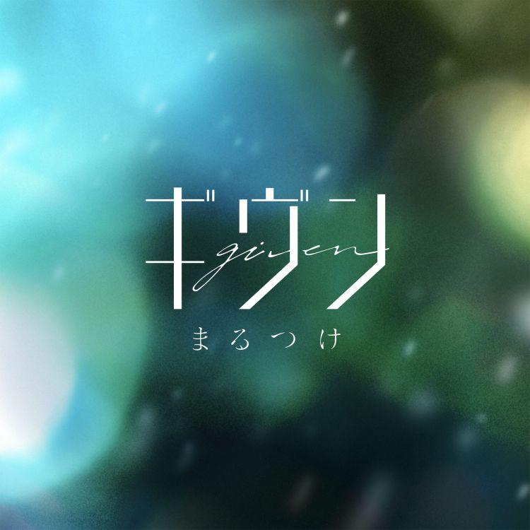 Given - Marutsuke (Given ED)