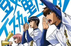Maaya Uchida - Kodou Escalation (Diamond no Ace: Act II ED 2)