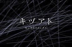Centimilimental - Kizuato (Given OP)