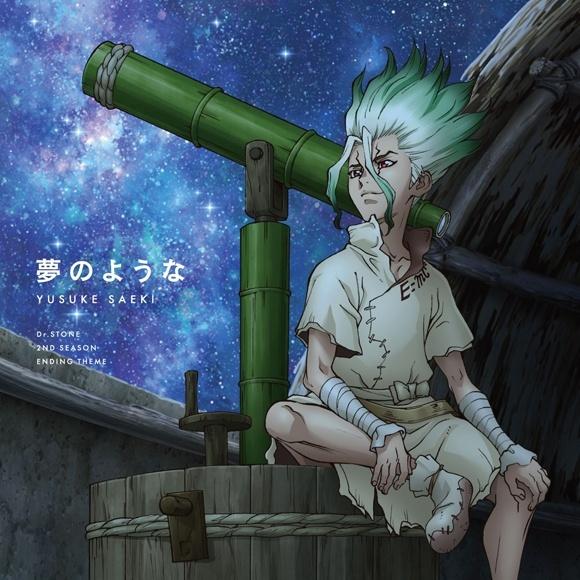 YouthK Saeki - Yume no You na (Dr. Stone ED 2)