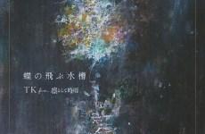 TK from Ling Tosite Sigure - Chou no Tobu Suisou (Pet OP)