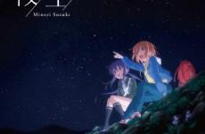 Minori Suzuki - Yozora (Koisuru Asteroid ED)