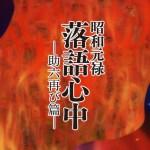 昭和元禄落語心中 助六再び篇2話を考察・解説!最後の男は誰?