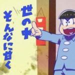 おそ松さん2期6話の感想・考察!両親の旅行は弟か妹誕生の伏線か?