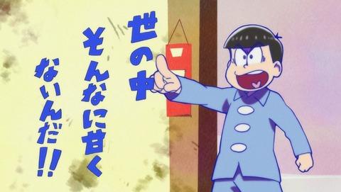 おそ松さん 2期 カラ松