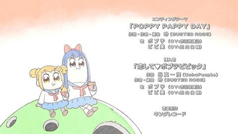ポプテピ2話 挿入歌2