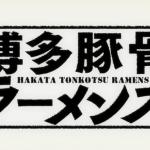 博多豚骨ラーメンズ(アニメ)の感想・考察・解説まとめ