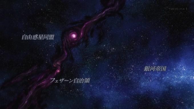 銀河英雄伝説 宇宙宙域