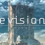 revisions リヴィジョンズ感想・考察・解説記事まとめ
