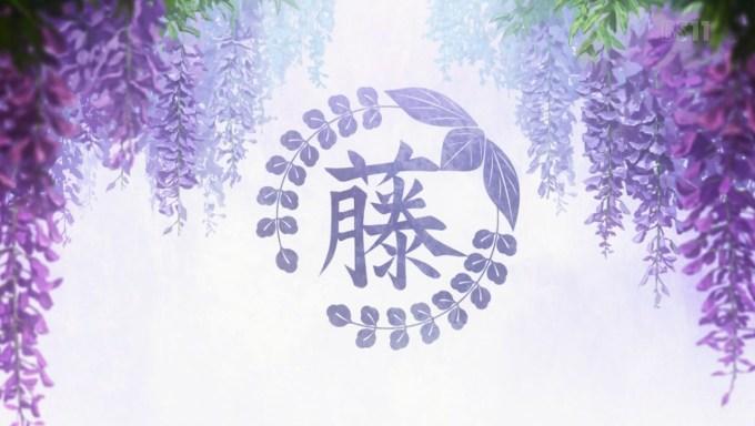 鬼滅の刃14 藤の花の家紋