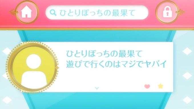 マギアレコード 魔法少女まどか☆マギカ外伝 8話 ひとりぼっちの最果て