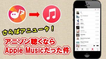 アニュータからApple Musicに移行
