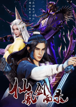 Chronicles of Everlasting Wind and Sword Rain  Episode 08 – Subtitle Indonesia