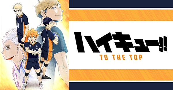 Descargar Haikyuu!!: To the Top [13/13] [ MEGA – MediaFire ] [HD] [Sub Español]
