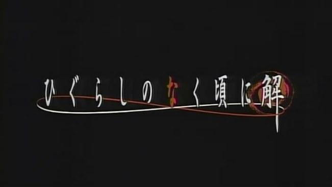 Higurashi no Naku Koro Ni Kai - The Title Screen