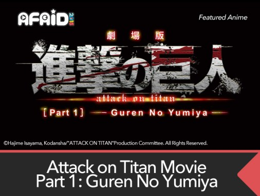 Featured Anime Screening: Attack on Titan Movie 1