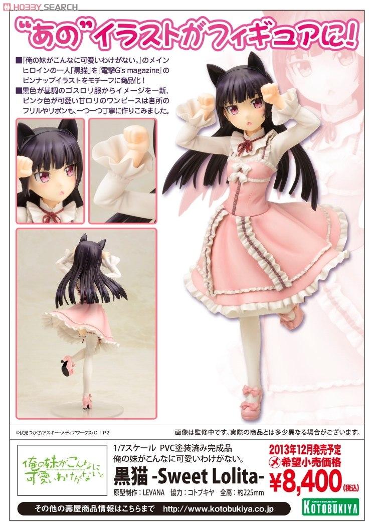 Kuroneko -Sweet Lolita [Ore no Imouto ga Konna ni Kawaii Wake ga Nai]