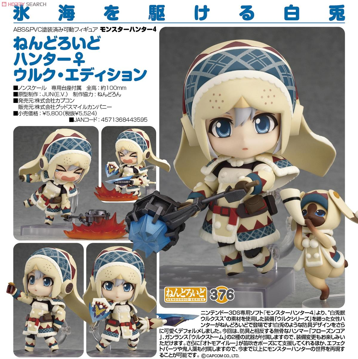 Nendoroid Hunter: Female – Lagombi Edition [Monster Hunter 4]