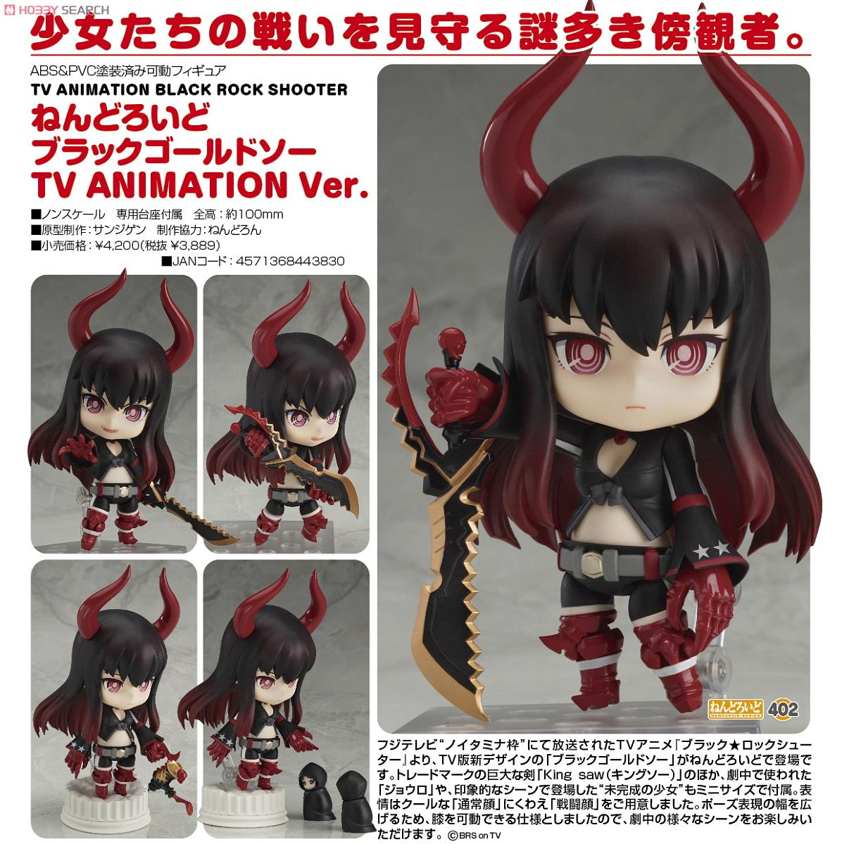 Nendoroid Black Gold Saw: TV ANIMATION Ver. [Black Rock Shooter]