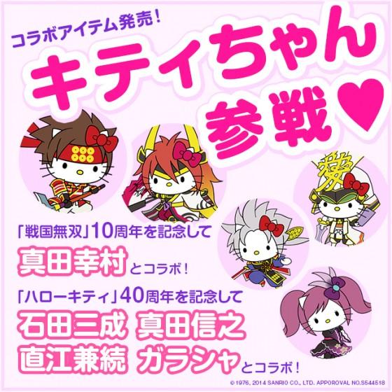 Sengoku Musou x Hello Kitty samarbejde