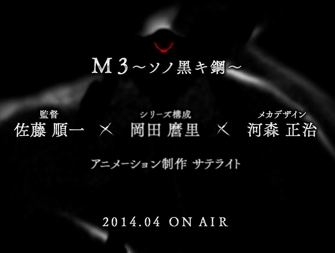 """Ny original TV anime """"M3 ~Sono Kuroki Tetsu~"""""""