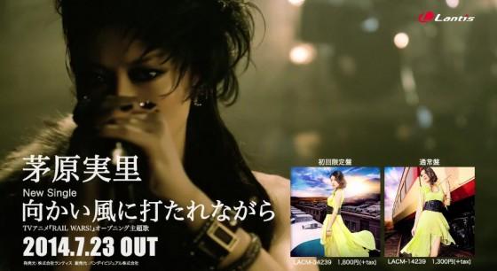 "Chihara Minori ""Mukai Kaze ni Utarenagara"" kort musikvideo"