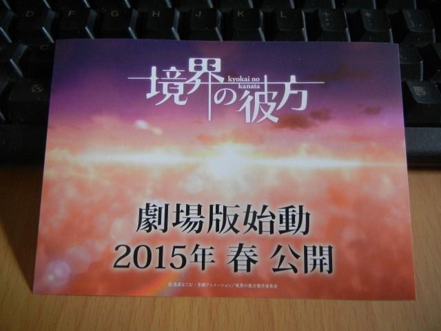 """Kyoukai no Kanata"" biograf-film kommer til foråret 2015"