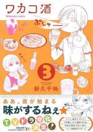 Wakako-Zake mangaen laves til live-action TV drama