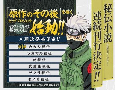 Der kommer seks Naruto epilog romaner