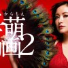 Takahashi Chiaki er med i Kara-O spicy ramen reklame