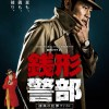 Inspector Zenigata live-action TV drama billede
