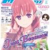 """""""Just Because"""" på forsiden af Megami juli"""
