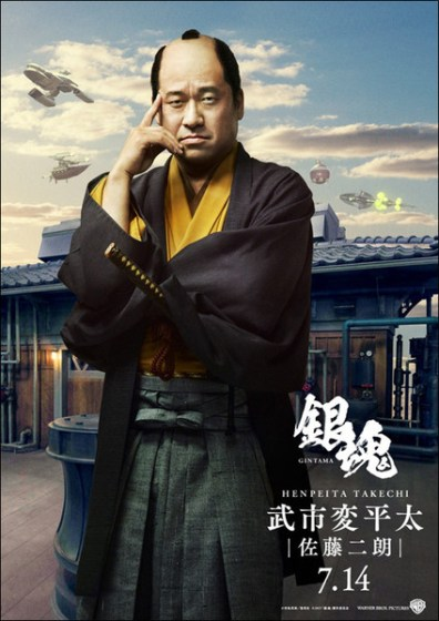 Live-Action Gintama Film Videoer