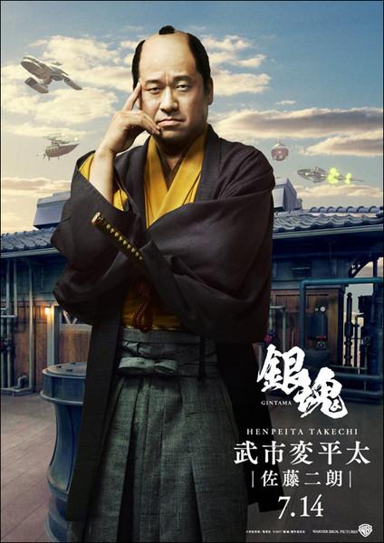 Live-Action Gintama Film Videoer