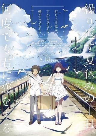 """Fireworks"" anime filmen får premiere i 110 lande"
