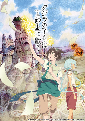 Children of the Whales TV anime trailere